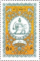 [Official Stamps, Typ H]