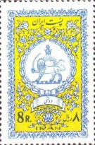 [Official Stamps, Typ H1]