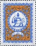 [Official Stamps, Typ I2]