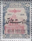 [Postage Stamps of 1915 Overprinted, Typ E1]