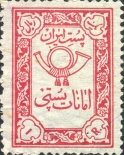 [Parcel Post Stamps - IRAN in Rectangle on Backside, Typ G1]