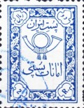[Parcel Post Stamps - IRAN in Rectangle on Backside, Typ G2]