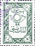 [Parcel Post Stamps - IRAN in Rectangle on Backside, Typ G3]