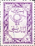 [Parcel Post Stamps - IRAN in Rectangle on Backside, Typ G4]