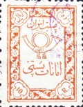 [Parcel Post Stamps - IRAN in Rectangle on Backside, Typ G5]