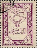 [Parcel Post Stamps - IRAN in Rectangle on Backside, Typ G7]