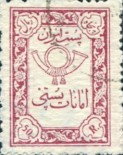 [Parcel Post Stamps - IRAN in Rectangle on Backside, Typ G8]