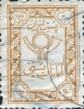 [Parcel Post Stamps - IRAN in Rectangle on Backside, Typ G9]