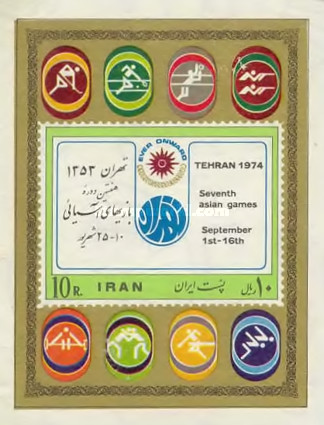 [Sports - The 7th Asian Games - Tehran, Typ ]
