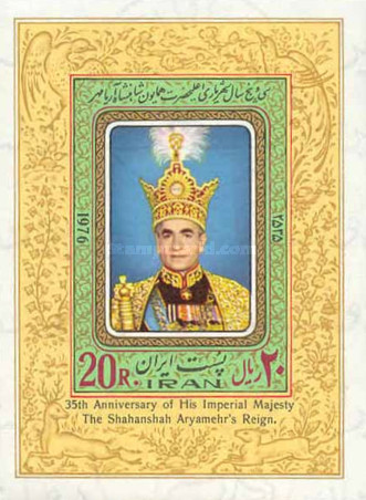 [The 35th Anniversary of the Reign of Mohammad Reza Shah Pahlavi, Typ ]