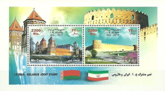 [Castles - Joint Issue with Belarus, Typ ]