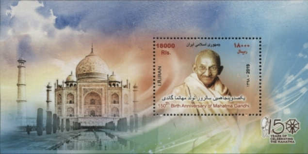 [The 150th Anniversary of the Birth of Mahatma Gandhi, 1869-1948, type ]