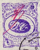 [Meshed Provisional Issue - Initials of Postmaster Victor Castaigne, type ANS4]