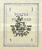 [Postage Stamps for Tabriz - Not Issued Stamps Handstamped, Typ AOW]