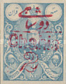 [Mohammad Ali Shah Stamps of 1908 Surcharged, Typ APE10]