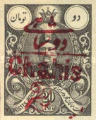 [Mohammad Ali Shah Stamps of 1908 Surcharged, Typ APE15]