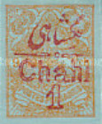 [Mohammad Ali Shah Stamps of 1908 Surcharged, Typ APE4]