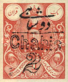 [Mohammad Ali Shah Stamps of 1908 Surcharged, Typ APE6]