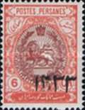 [Stamps of 1909 Overprinted ١٣٣٣, Typ AQM3]