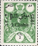 [Not Issued Stamps Overprinted, Typ ATX]