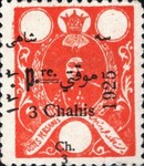 [Not Issued Stamps Overprinted, Typ ATX1]