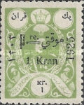 [Not Issued Stamps Overprinted, Typ ATX5]