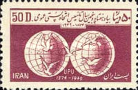 [The 75th Anniversary of the UPU - Universal Postal Union, Typ AZO]