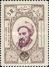 [The 700th Anniversary of the Death of Nasreddin Toussi, Typ BDC]