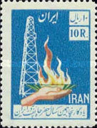 [The 50th Anniversary of Iranian Oil Production, Typ BEB1]