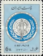 [The 18th Session of the UN Commission on the Status of Women - Tehran, Typ BIM]