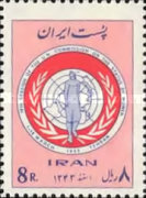 [The 18th Session of the UN Commission on the Status of Women - Tehran, Typ BIM1]