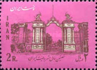 [The 60th Anniversary of the Iranian Constitution, Typ BIW]