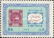 [The 100th Anniversary of the First Iranian Stamp, Typ BLY]