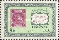 [The 100th Anniversary of the First Iranian Stamp, Typ BLY1]