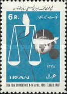 [The 15th International Association of Lawyers Congress - Tehran, Typ BNX]