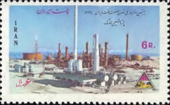 [The 20th Anniversary of the Nationalized Iranian oil Industry, Typ BPH]