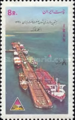 [The 20th Anniversary of the Nationalized Iranian oil Industry, Typ BPI]