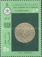 [The 2500th Anniversary of the Persian Empire, Typ BPX]