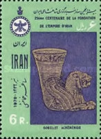 [The 2500th Anniversary of the Persian Empire, Typ BPY]