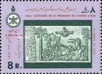 [The 2500th Anniversary of the Persian Empire, Typ BQJ]