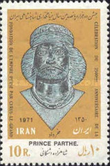 [The 25000th Anniversary of the Persian Empire, Typ BRH]