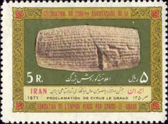 [The 2500th Anniversary of the Persian Empire, Typ BRV]