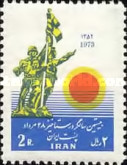 [The 20th Anniversary of the Overthrow of Prime Minister Mossadegh, Typ BUW]