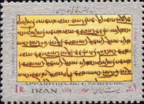 [Development of the Persian Script, Typ BWD]