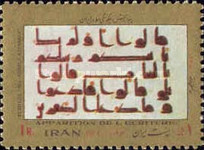 [Development of the Persian Script, Typ BWE]