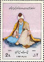 [The 700th Anniversary of the Death of Djalal od-Din Rumi, 1207-1274, Typ BWQ]