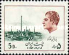 [Mohammad Reza Shah Pahlavi - Buildings and Industrial Plants. See Also 1975-1977 Issue, Typ BYF]