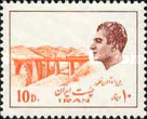 [Mohammad Reza Shah Pahlavi - Buildings and Industrial Plants. See Also 1975-1977 Issue, Typ BYG]