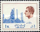 [Mohammad Reza Shah Pahlavi - Buildings and Industrial Plants. See Also 1975-1977 Issue, Typ BYI]