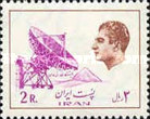 [Mohammad Reza Shah Pahlavi - Buildings and Industrial Plants. See Also 1975-1977 Issue, Typ BYJ]